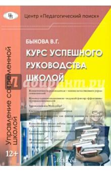 Курс успешного руководства школой - В. Быкова