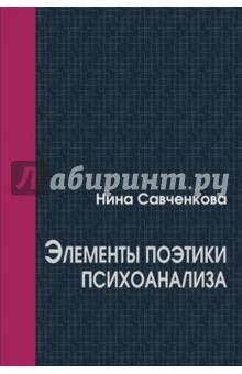 Элементы поэтики психоанализа - Нина Савченкова