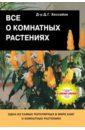Дэвид Хессайон - Все о комнатных растениях обложка книги