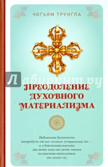 Преодоление духовного материализма - Чогьям Трунгпа