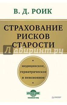 Страхование рисков старости. Медицинское, гериатрическое и пенсионное - Валентин Роик