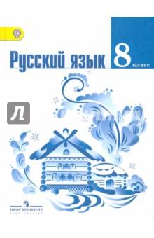 Баранов ладыженская учебник русский язык 8 класс