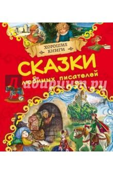 Купить Перро, Гауф, Уайльд: Сказки любимых писателей ISBN: 978-5-378-16538-4