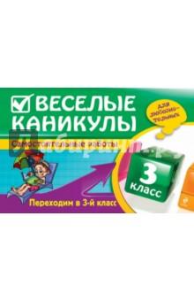 Веселые каникулы. Переходим в 3-й класс - Безкоровайная, Марченко, Берестова