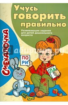 Учусь говорить правильно - О. Наумова