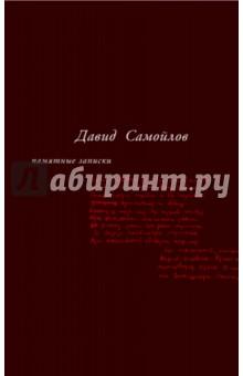 Памятные записки - Давид Самойлов