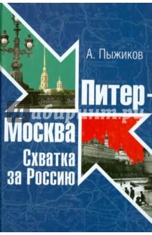 Питер - Москва. Схватка за Россию - А. Пыжиков
