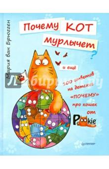 Почему кот мурлычет и ещё 100 ответов на детские почему про кошек от PookieCat - Брюгген Ван