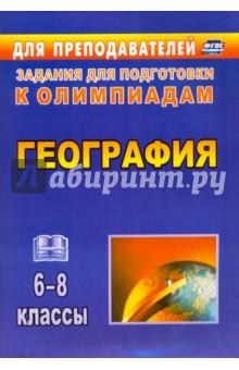 География. 6-8 классы. Олимпиадные задания. ФГОС - Торопова, Кривоногова