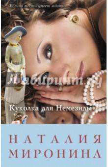 Куколка для Немезиды - Наталия Миронина