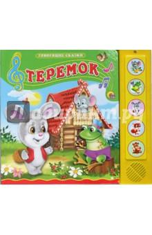 Купить Теремок ISBN: 978-5-378-15181-3