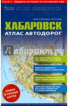 Хабаровск. Атлас автодорог. Выпуск 9-14