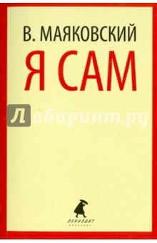 Я сам - Владимир Маяковский