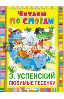 Любимые песенки - Эдуард Успенский