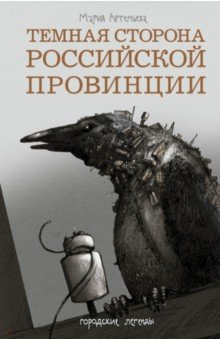 Купить Мария Артемьева: Темная сторона российской провинции ISBN: 978-5-17-081062-8