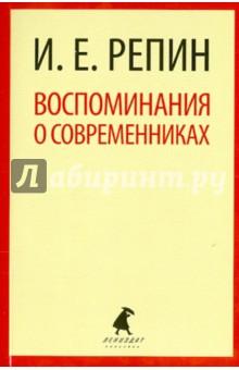 Воспоминания о современниках - Илья Репин