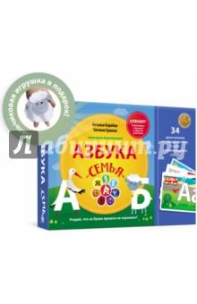 Ершова, Барабан - Азбука Cемь-Я. Учебно-наглядное пособие (карточки + набор выкроек) обложка книги
