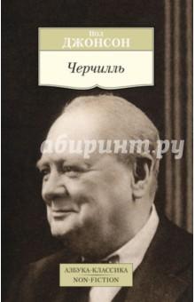 Черчилль - Пол Джонсон