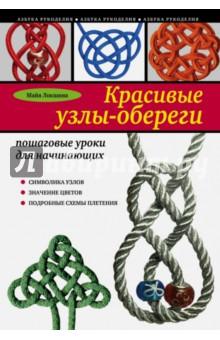 Майя Локшина: Красивые узлы-обереги. Пошаговые уроки для начинающих