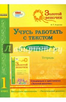 Учусь работать с текстом. 1 класс - Ирина Агаркова