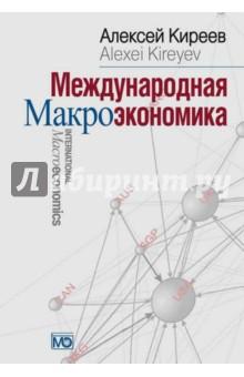 Международная макроэкономика. Учебник - Алексей Киреев