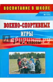Военно-спортивные игры. 7-11 классы - Куклин, Тетушкина, Лаврова