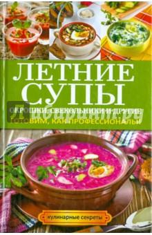 Летние супы, окрошки, свекольники и другие - Ольга Сладкова
