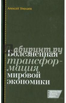 Болезненная трансформация мировой экономики - Алексей Улюкаев