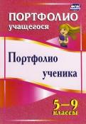 Плахова, Кулдашова - Портфолио ученика. 5-9 классы. ФГОС обложка книги