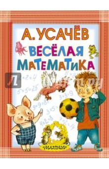 Весёлая математика - Андрей Усачев