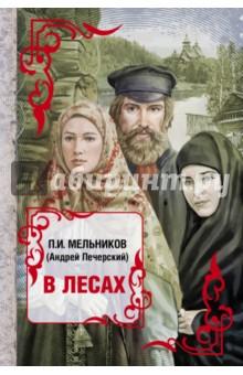 В лесах - Павел Мельников