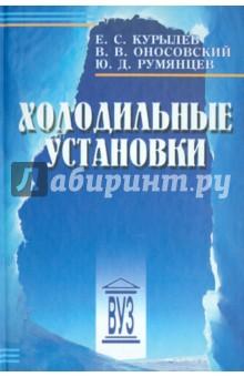 Холодильные установки. Учебник для вузов - Курылев, Оносовский, Румянцев