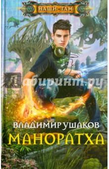 Маноратха - Владимир Ушаков