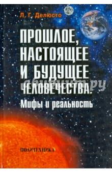 Прошлое, настоящее и будущее человечества. Мифы и реальность - Лев Делюсто