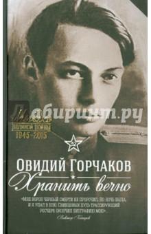 Хранить вечно - Овидий Горчаков