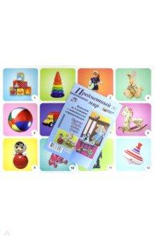 Комплект плакатов Предметный мир (4 плаката Игрушки, Одежда, Мебель, Посуда) ФГОС ДО
