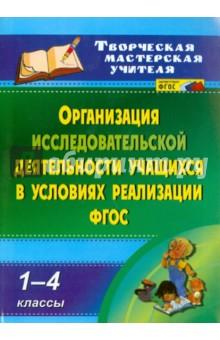 Организация исследовательской деятельности учащихся в условиях реализации ФГОС. 1-4 кл. ФГОС - Кобзарева, Судак, Елиференко