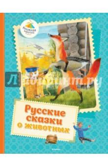 Русские сказки о животных обложка книги