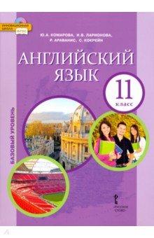 Английский язык. 11 класс. Учебник (+CD) ФГОС - Комарова, Ларионова, Араванис
