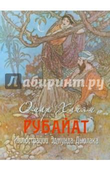 Рубайят - Омар Хайям
