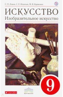 Искусство.ж Изобразительное искусство. 9 класс. Учебник. ФГОС - Ломов, Игнатьев, Кармазина