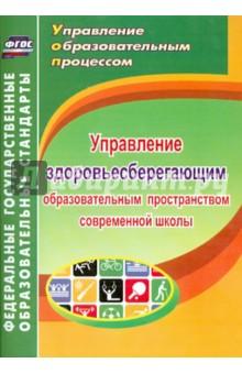 Управление здоровьесберегающим образовательным пространством современной школы - Виктория Протопопова