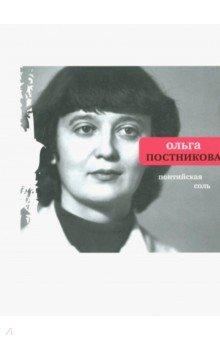 Понтийская соль - Ольга Постникова