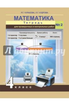 Математика. 4 класс. Тетрадь для проверочных и контрольных работ. Часть 2 - Чуракова, Кудрова