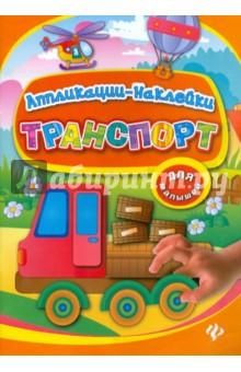 Транспорт - Конобевская, Леонова