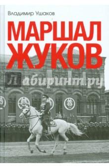 Маршал Жуков - Владимир Ушаков