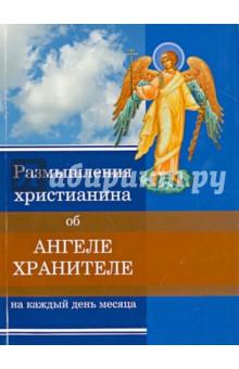 Размышления христианина об Ангеле-Хранителе на каждый день месяца