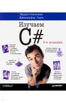 Изучаем C# - Эндрю Стиллмен