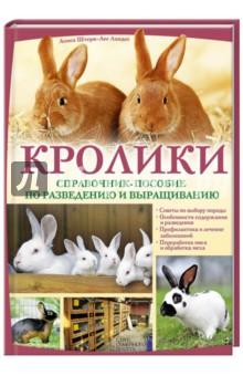 Кролики. Справочник-пособие по разведению и выращиванию - Ландес Штерн-Лес