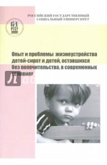 Опыт и проблемы жизнеустройства детей-сирот и детей, оставшихся без попечительства - Жуков, Ефремова, Осадчая